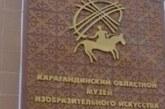 «ПОЛИГИМНИЯ» В КАРАГАНДИНСКОМ ОБЛАСТНОМ МУЗЕЕ ИЗОБРАЗИТЕЛЬНЫХ ИСКУССТВ