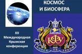 2019 год подгоняет!  «Космос и Биосфера» XІІI  Крымская конференция