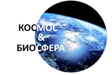 XІІI Международная Крымская конференция «Космос и Биосфера»