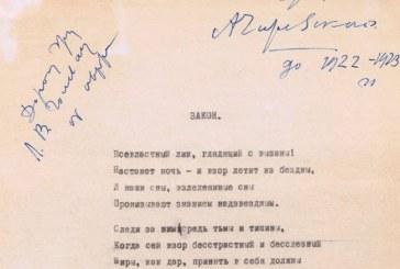 СТИХИ А.Л. ЧИЖЕВСКОГО, ОТОБРАННЫЕ ИМ САМИМ
