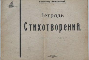 К 100-летию ИЗДАНИЯ ТЕТРАДИ СТИХОТВОРЕНИЙ АЛЕКСАНДРА ЧИЖЕВСКОГО