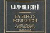 К.Э. ЦИОЛКОВСКИЙ И А.Л. ЧИЖЕВСКИЙ — «СРОДСТВО СЕРДЕЦ И ДУМ»