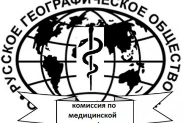 ЗАСЕДАНИЕ КОМИССИИ МЕДИЦИНСКОЙ ГЕОГРАФИИ И ЭКОЛОГИИ ЧЕЛОВЕКА РГО