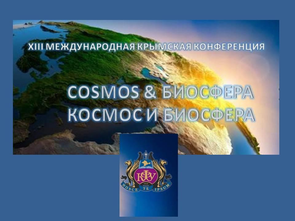Космо_биос
