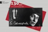23 июня исполнится 130 лет со дня рождения Анны Ахматовой и 30 лет момента основания музея поэта в Фонтанном Доме
