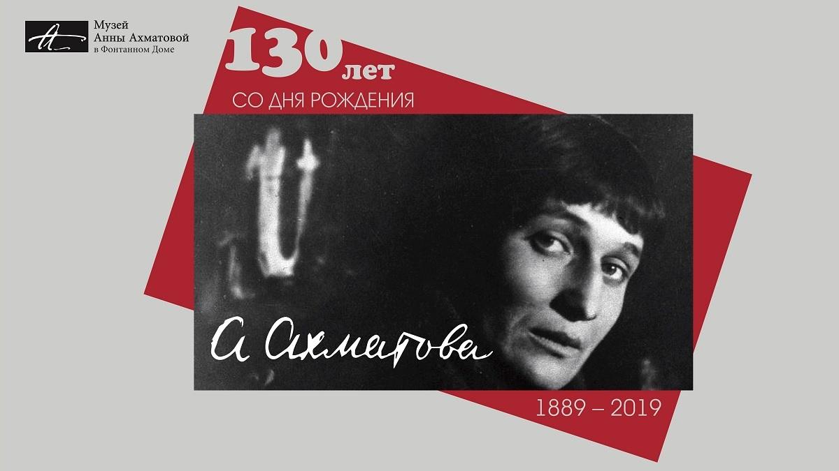 Ахматова130