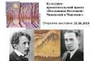 «Чюрленис и Чижевский – созвучие творчества». Фильм 2014 года..