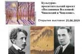 «ЧЮРЛЁНИС И ЧИЖЕВСКИЙ — СОЗВУЧИЕ ТВОРЧЕСТВА». Фильм 2014 года.