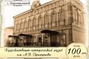100 лет музею имени А.В. Григорьева — художника, нарисовавшего прижизненныый портрет А.Л. Чижевского в Карагандинских лагерях в 1946 году