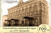 100 лет музею имени А.В. Григорьева — художника, нарисовавшего прижизненный портрет А.Л. Чижевского в Карагандинских лагерях в 1946 году