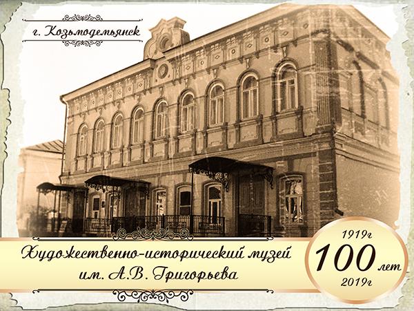 100let_музею_Григорьева