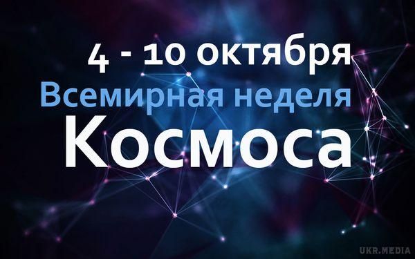 Неделя_космоса_2019