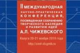 ПРОГРАММА II МЕЖДУНАРОДНОЙ КОНФЕРЕНЦИИ, посвященной развитию идей А.Л.ЧИЖЕВСКОГО