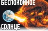 БЕСПОКОЙНОЕ СОЛНЦЕ. Идеи Чижевского живы и развиваются последователями.