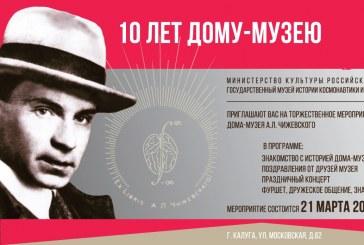 10 ЛЕТ ДОМУ-МУЗЕЮ А.Л. ЧИЖЕВСКОГО В КАЛУГЕ.