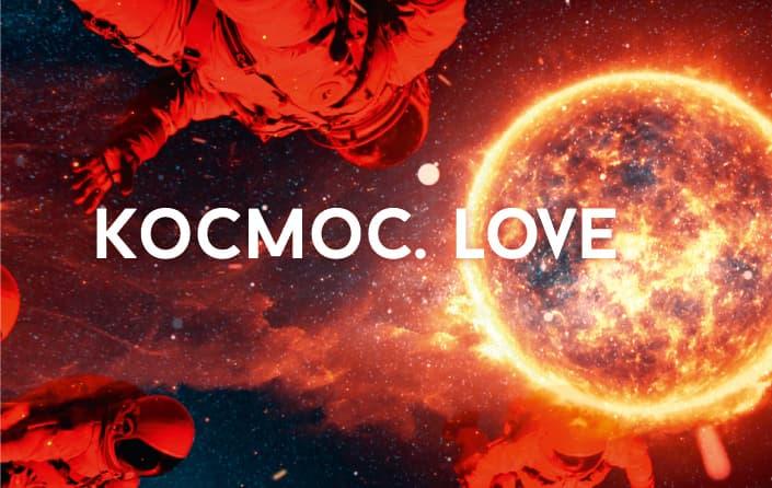 Kosmos_Love