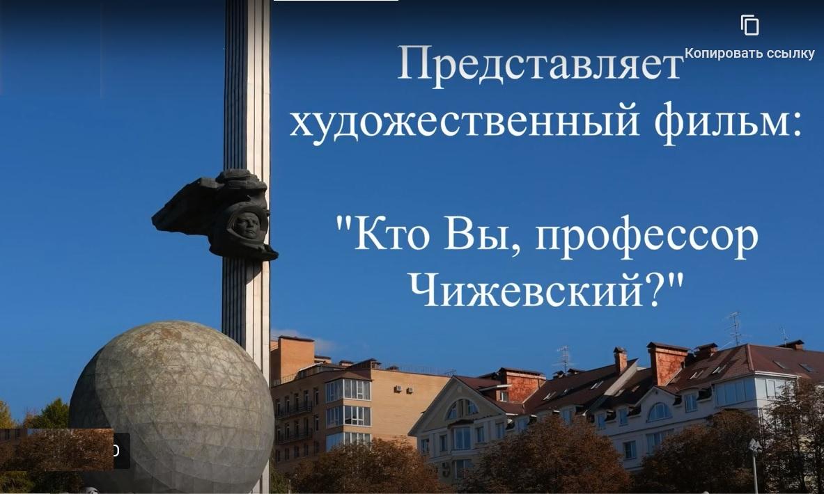 Кто Вы, профессор Чижевский