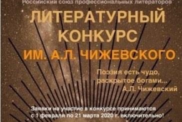 ВТОРОЙ ЛИТЕРАТУРНЫЙ КОНКУРС ИМЕНИ А.Л.ЧИЖЕВСКОГО ОБЪЯВЛЕН В КАЛУГЕ