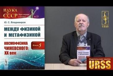 КОСМОФИЗИКА А.Л. ЧИЖЕВСКОГО: ХХ ВЕК