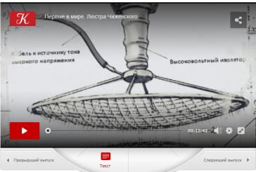 ТВ-КУЛЬТУРА О ЛЮСТРЕ ЧИЖЕВСКОГО