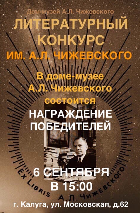 Лиетратурный_конкурс_АЛЧ