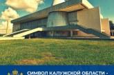 Музей истории космонавтики стал символом Калужской области.