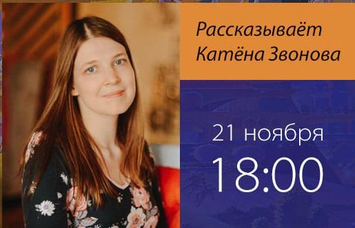 Звонова_2020_2