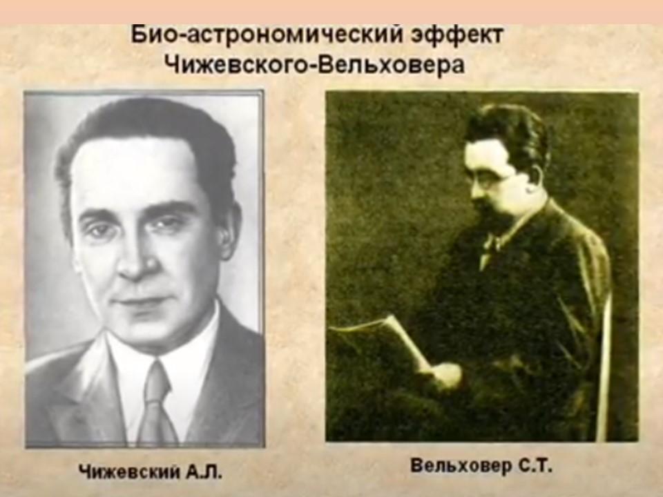 Чижевский_Вельховер