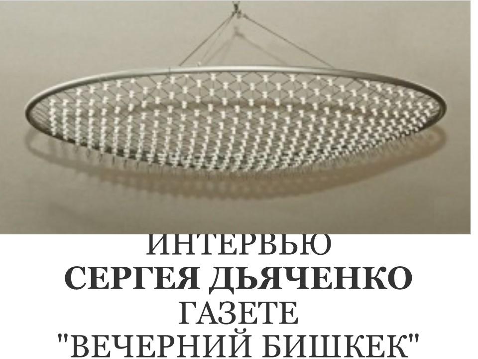 БИШКЕКСКИЙ БИОФИЗИК УВЕРЕН_3