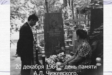 ДЕНЬ ПАМЯТИ А.Л.ЧИЖЕВСКОГО