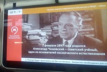О ДНЕ РОЖДЕНИЯ А.Л.ЧИЖЕВСКОГО  В МОСКОВСКОМ МЕТРО