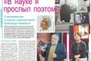 КРУГЛЫЙ СТОЛ В ДОМЕ-МУЗЕЕ А.Л._ЧИЖЕВСКОГО