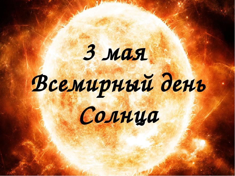 День_Солнца_2021