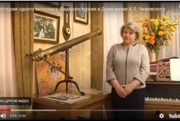 ИСТОРИЯ ОДНОГО ЭКСПОНАТА. Видеоэкскурсия в Доме-музее А.Л. Чижевского