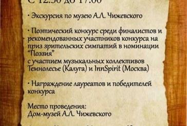 ПРОГРАММА ЛИТЕРАТУРНОГО КОНКУРСА-ФЕСТИВАЛЯ ИМЕНИ А.Л.ЧИЖЕВСКОГО